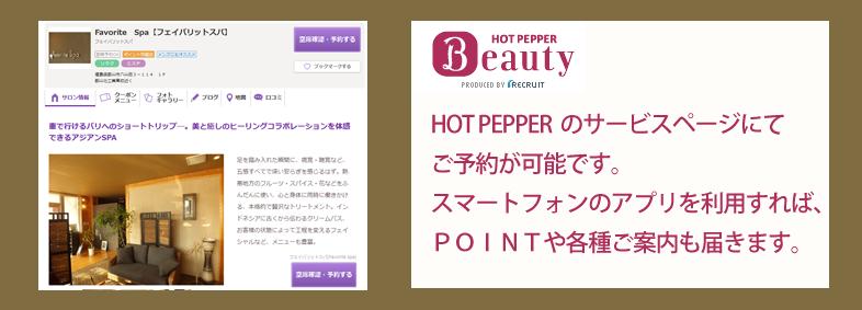 hotpep